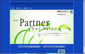 株式会社NTTファシリティーズ北海道支店