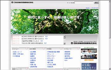 日比谷総合設備株式会社札幌支店