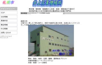 井上産業機械株式会社