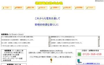 堀閤電氣株式会社