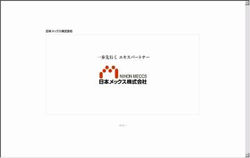 日本メックス株式会社東海支店