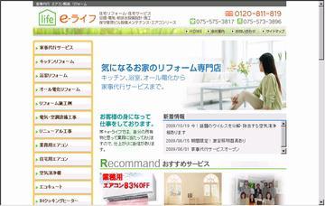 株式会社e-life