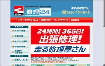 コバックス株式会社/修理24