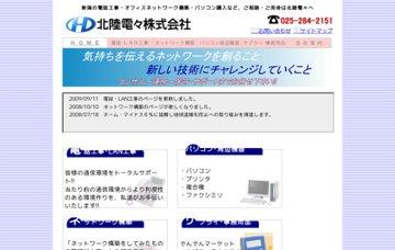 北陸電々株式会社