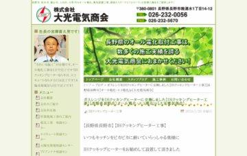 エコ電化JP【株式会社 大光電気商会】