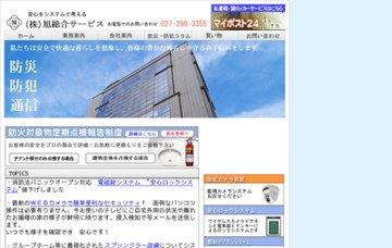 株式会社旭総合サービス