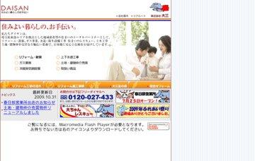 株式会社大三春日部営業所