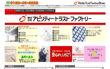株式会社アビリティー・トラスト・ファクトリー