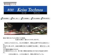 株式会社ケイズ・テクノス(Keiss・Technos)