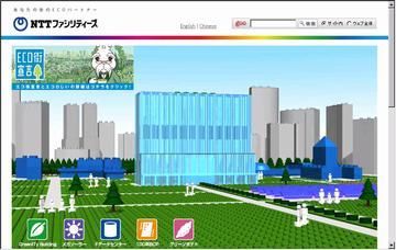 株式会社NTTファシリティーズ岐阜支店