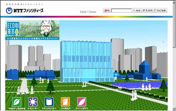 株式会社NTTファシリティーズ三重支店