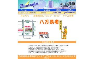 株式会社高橋電気