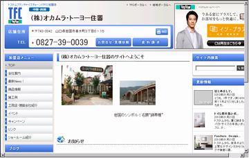 株式会社オカムラ・トーヨー住器/本社