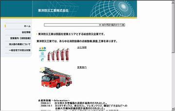 東洋防災工業株式会社