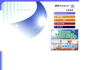 株式会社NTTファシリティーズ九州支店/営業部