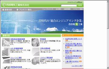 西部電気工業株式会社/長崎支社総務部・安全品質推進部・通信設備部