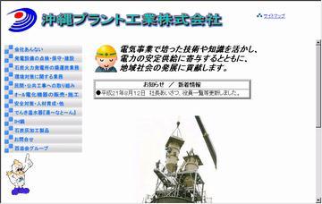 沖縄プラント工業株式会社/営業部